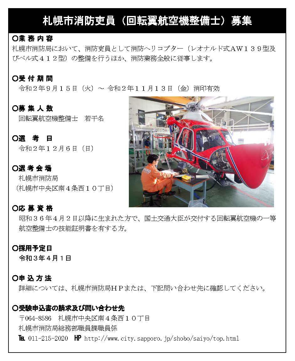 【札幌市消防局】令和2年度回転翼航空機整備士 募集チラシ.jpg