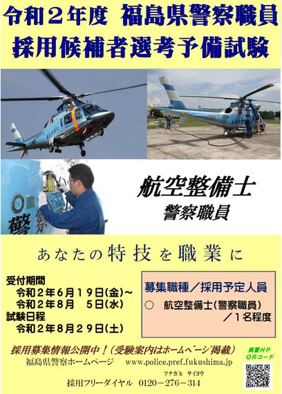 航空整備士.png