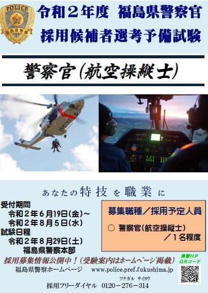 航空操縦士.jpg